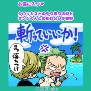 line_sticker_Interestingscenes_of_Zoro_and_Sanji