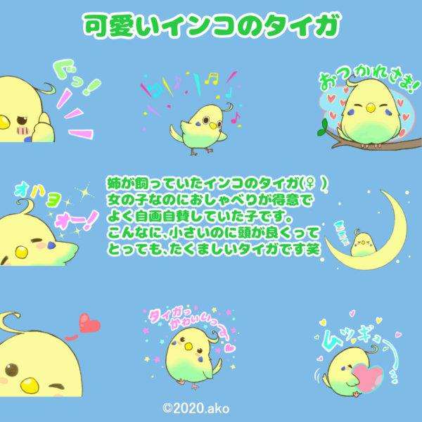 It_is_a_cute_parakeet_taiga_sticker