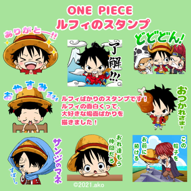 ONE_PIECE_Only_Luffy sticker