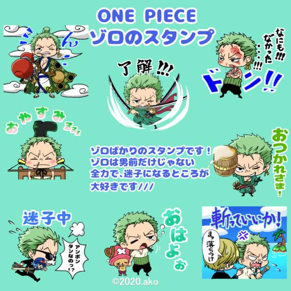 ONE_PIECE_zoro_sticker