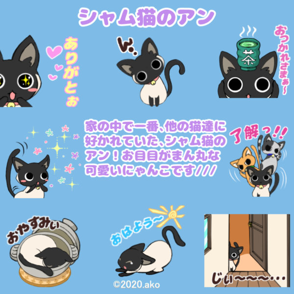 line_sticker_Siamese_cat_Ann