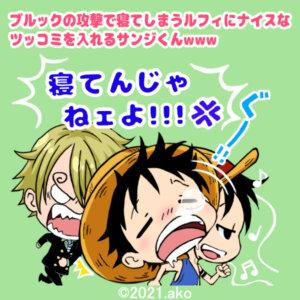 Luffy_Do_not_sleep