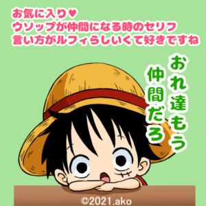 Luffy_friend
