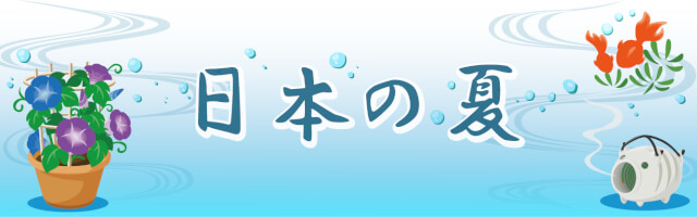 introduction_of_summer-in-Japan-01