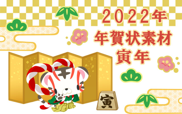introduction_of_2022 new_year's_card